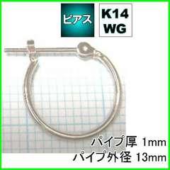 フープピアス K14WG ホワイトゴールド 幅1mm 外径13mm 14金