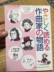 優しく読める作曲家の物語/栗原千種