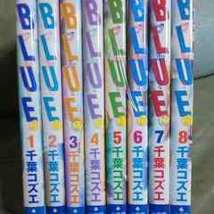 【送料無料】BLUE 全巻完結セット
