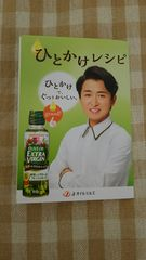 嵐 大野智☆味の素 オリーブオイル 冊子・リーフレット 販促/非売品♪