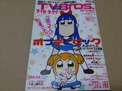 北海道版 TV Bros. 2.10〜23 ポプテピピック バイプレイヤーズ