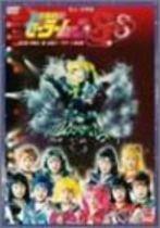 ■DVD『美少女戦士セーラームーンSuperS【改訂版】』