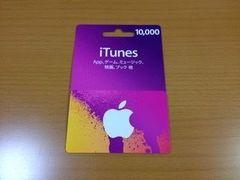 iTunesカード10000円分 各種モバペイ 即対応 即決 在庫限り