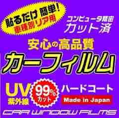 トヨタ ランドクルーザー J10#-1 カット済みカーフィルム