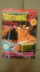 中古 貴重 当時モノ ドラゴンボール アニメコミックス 両面ポスター付属 1993