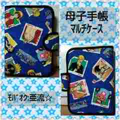 ONE PIECE<ワンピース>【母子手帳マルチケース(青)】ハンドメイド
