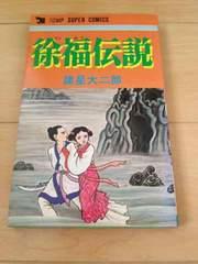 ★徐福伝説★諸星大二郎