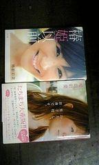 椿姫彩菜の本2冊セット