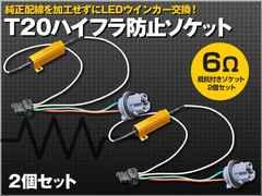 T20 ハイフラ防止ソケット 2個セット