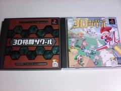 即決■PS 3D格闘ツクール&3Dシューティングツクールセット■ゲーム作成ソフトまとめ売り
