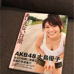 優子のありえない日常AKB48大島優子 写真集 定価3000円 美品