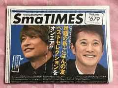 SmaTIMES #679 香取慎吾☆中居正広