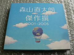 森山直太朗/傑作撰2001-2005【初回盤:2CD】ベスト全21曲/さくら