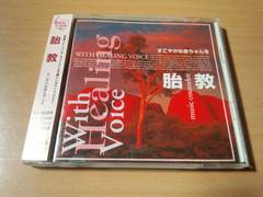 CD「胎教〜すこやかな赤ちゃんを」富沢美智恵ヒーリング●