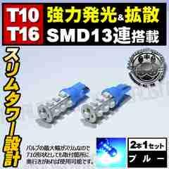 LED T16 SMD 13連 スリムタワー型 ブルー 青 バックランプ 等に エムトラ