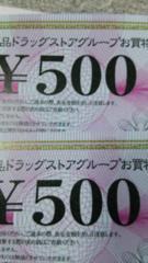 富士薬品ドラッグストアお買い物券1000円!!