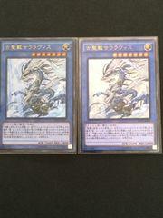 遊戯王 日本版 古聖戴サウラヴィス2枚(レリーフ1、ウルトラ1)