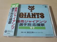 CD「97読売ジャイアンツ選手別応援歌」巨人軍●