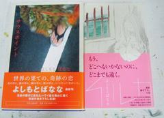 よしもとばななイルカサ/ウスポイント2冊クリックポスト164円