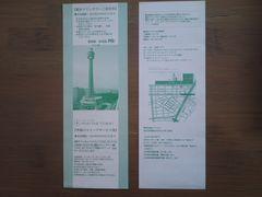 横浜マリンタワー招待券2枚セット