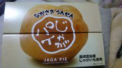 長崎銘菓・雲仙じゃがパイ
