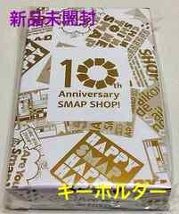 新品未開封☆SMAP SHOP 10th Anniversary★キーホルダー