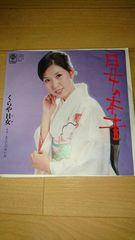 EPレコード!くらや日女(ひめ)「日女の本音」☆昭和歌謡☆