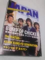 ROCKIN'ON JAPAN / バンプオブチキン