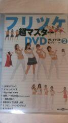 フリツケ超マスターDVDグレイテストヒッツ2(送料込700円)