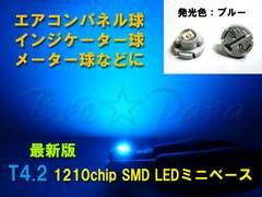最新版★T4.2 SMD ミニベース 青LED 4個★エアコンやメーター球に