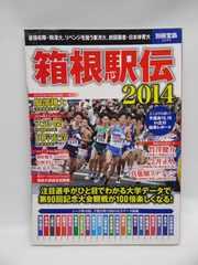 1904 箱根駅伝 2014 (別冊宝島2094)