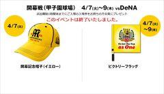 2015年 阪神タイガース創設80周年記念キャップ 新品・未使用