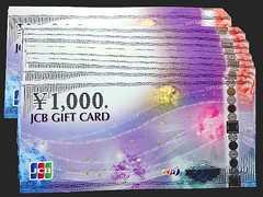 ◆即日発送◆20000円 JCBギフト券カード新柄★各種支払相談可
