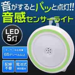 ☆音感センサーライト(電池式・グリーン) EEX-CL019G