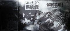LPレコード懐かしロックンローラー音楽/横浜銀蝿5枚組中古