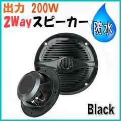 防水 2way スピーカー 黒色!最大出力 200W!
