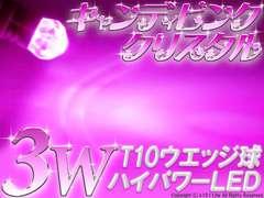 2個)♪3wハイパワーT10キャンディーピンク クリスタルLED ライフ N-BOX シビック モビリオ
