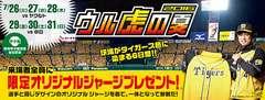 阪神タイガース ウル虎の夏2016 限定ユニフォーム 新品・未使用