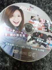 パチンコ必勝ガイド 2014年8月5日号 付録DVD