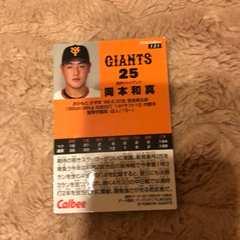 岡本和真 プロ野球チップスカード2018