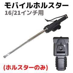 特殊警棒用 モバイル ホルスター 16/21インチ用 バトン 360度 16ギア 護身