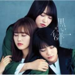 即決 欅坂46 黒い羊 初回仕様限定盤 D (+Blu-ray) 新品未開封