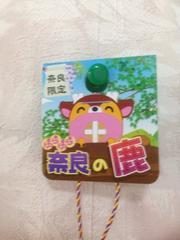 奈良の鹿 ねづけ ストラップ 新品