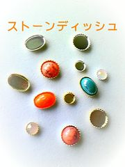 可愛い♪ストーンディッシュ丸型●4�_ゴールド
