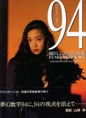 【94Fantastic Honey/細川ふみえ】写真集