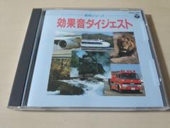 CD「実用シリーズ 効果音ダイジェスト」★