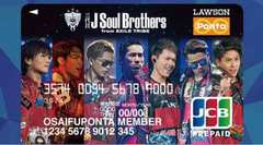 三代目J Soul Brothers×おさいふPonta
