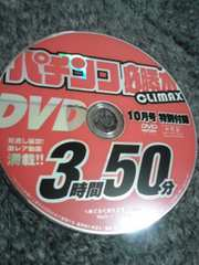 パチンコ必勝本CLIMAX 2016年10月号 付録DVD