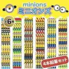 送料無料!これはかわいい!ミニオンズ鉛筆24本セット
