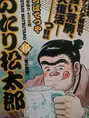 【送料無料】のたり松太郎 コンビニ版 16冊セット《希少マンガ》